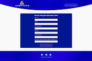 Разработаю дизайн Landing page в PSD 9 - kwork.ru