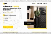 Верстка сайта 32 - kwork.ru