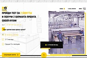 Верстка сайта 31 - kwork.ru
