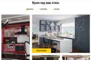 Верстка сайта 30 - kwork.ru