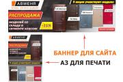Разработка статичных баннеров 30 - kwork.ru