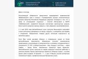Создание и вёрстка HTML письма для рассылки 126 - kwork.ru