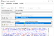 Разработка программы для Windows на языке C# с графическим интерфейсом 47 - kwork.ru