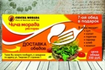 Создам качественный дизайн привлекающей листовки, флаера 107 - kwork.ru