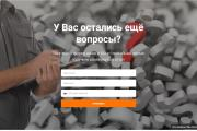 Создаю Лендинг на Тильде под ключ 100 - kwork.ru