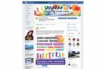 Оформлю группу ВК - обложка, баннер, аватар, установка 105 - kwork.ru