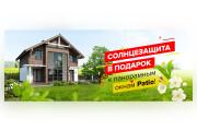 Сделаю качественный баннер 117 - kwork.ru
