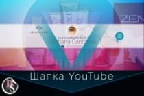 Шапка для канала YouTube 159 - kwork.ru