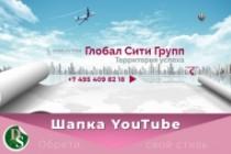 Шапка для канала YouTube 157 - kwork.ru