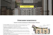 Копирование Landing Page 84 - kwork.ru