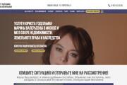 Копия сайта, landing page + админка и настройка форм на почту 135 - kwork.ru