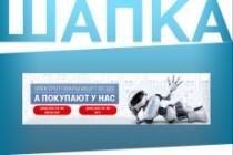 Создам уникальную графическую шапку для сайта 60 - kwork.ru