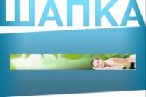 Создам уникальную графическую шапку для сайта 73 - kwork.ru
