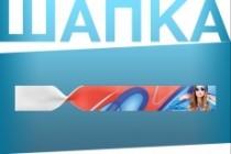 Создам уникальную графическую шапку для сайта 75 - kwork.ru