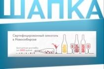 Создам уникальную графическую шапку для сайта 66 - kwork.ru