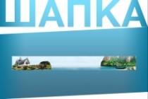 Создам уникальную графическую шапку для сайта 67 - kwork.ru