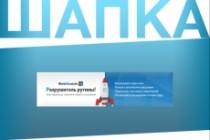 Создам уникальную графическую шапку для сайта 57 - kwork.ru