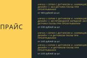 Стильный дизайн презентации 692 - kwork.ru