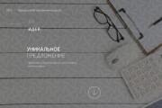 Дизайн продающего лендинга для компании 42 - kwork.ru