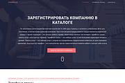 Сделаю под заказ Landing Page + Бонус Дизайн Премиум 27 - kwork.ru