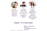 Скопирую страницу любой landing page с установкой панели управления 177 - kwork.ru