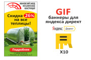 Сделаю 2 качественных gif баннера 124 - kwork.ru