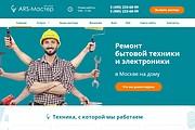 Скопирую Landing Page, Одностраничный сайт 160 - kwork.ru