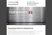 Html-письмо для E-mail рассылки 206 - kwork.ru