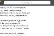 Напишу оригинальное поздравление на любой праздник 20 - kwork.ru