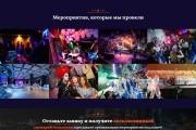 Сайт под ключ. Landing Page. Backend 422 - kwork.ru