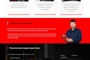 Создание красивого адаптивного лендинга на Вордпресс 131 - kwork.ru