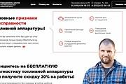 Скопирую понравившейся Вам Landing Page под ключ 11 - kwork.ru
