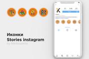 Сделаю 5 иконок сторис для инстаграма. Обложки для актуальных Stories 54 - kwork.ru