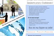 Оформлю коммерческое предложение 86 - kwork.ru