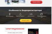 Разработка Landing page LPmotor 32 - kwork.ru