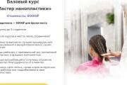 Скопирую страницу любой landing page с установкой панели управления 144 - kwork.ru