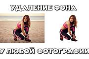 Удаление фона у 30 фотографий 30 - kwork.ru