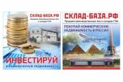 Рекламный баннер 164 - kwork.ru