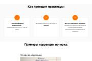 Скопирую страницу любой landing page с установкой панели управления 193 - kwork.ru