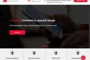 Копия сайта, landing page + админка и настройка форм на почту 105 - kwork.ru