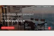 Продающий одностраничный Landing Page на Тilda 8 - kwork.ru