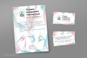 Выполню дизайн 1 плаката или афиши 9 - kwork.ru