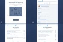 Профессионально разработаю дизайн сайта 7 - kwork.ru