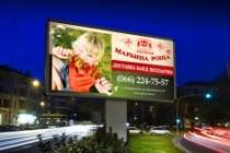 Профессиональный дизайн вашего билборда, штендера 30 - kwork.ru