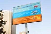 Профессиональный дизайн вашего билборда, штендера 29 - kwork.ru