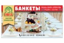 Профессиональный дизайн вашего билборда, штендера 37 - kwork.ru