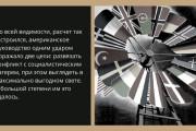 Стильный дизайн презентации 626 - kwork.ru