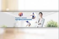 Нарисую слайд для сайта 180 - kwork.ru