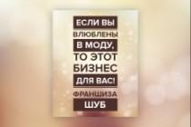 Нарисую слайд для сайта 192 - kwork.ru