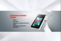 Нарисую слайд для сайта 185 - kwork.ru
